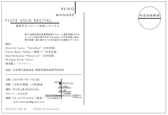 Reiko-tokyo-2